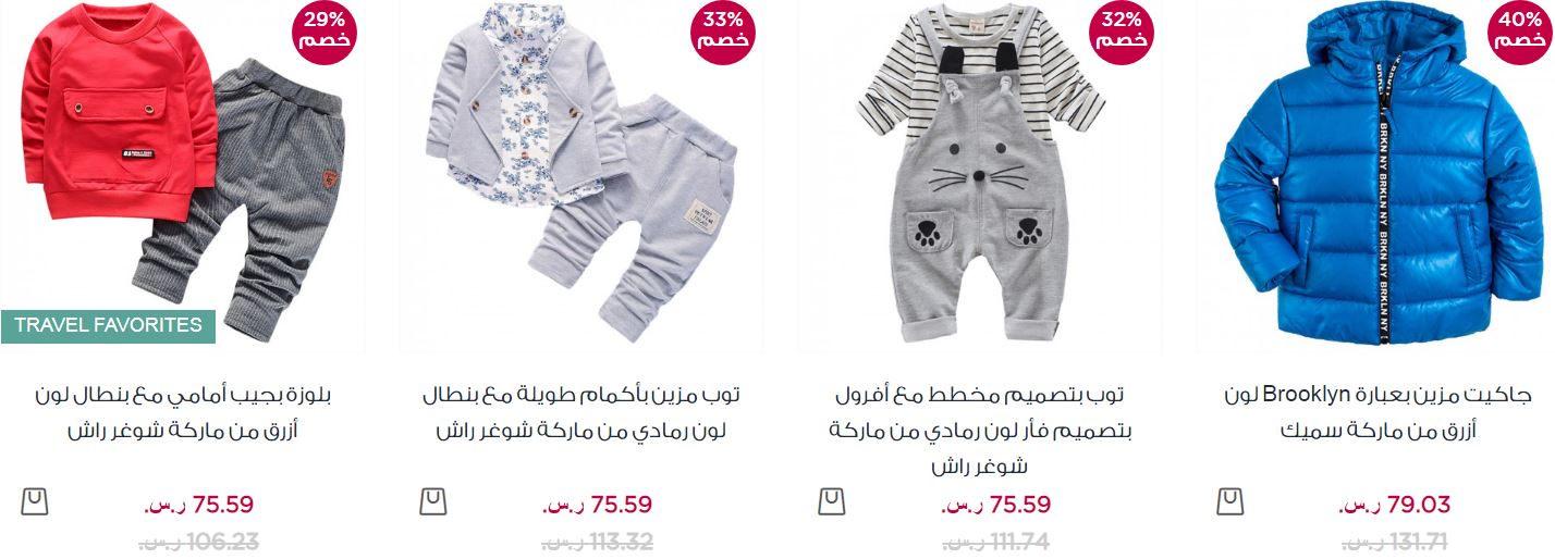 تخفضيات ملابس الاطفال من متجر mumzworld